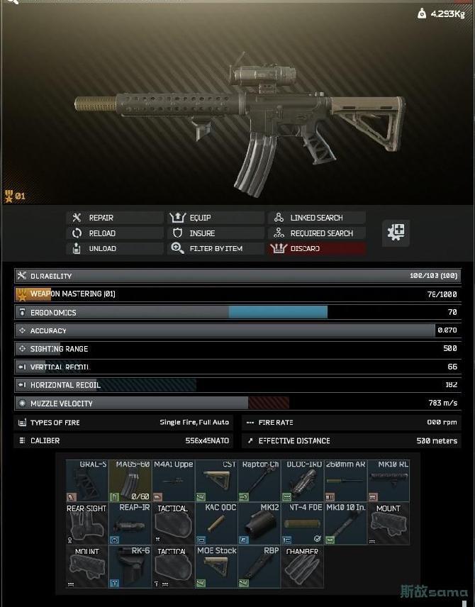 机械师-M4-2