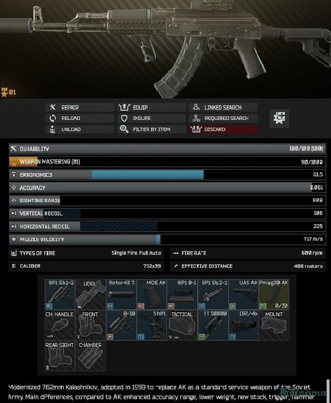 机械师-AKM