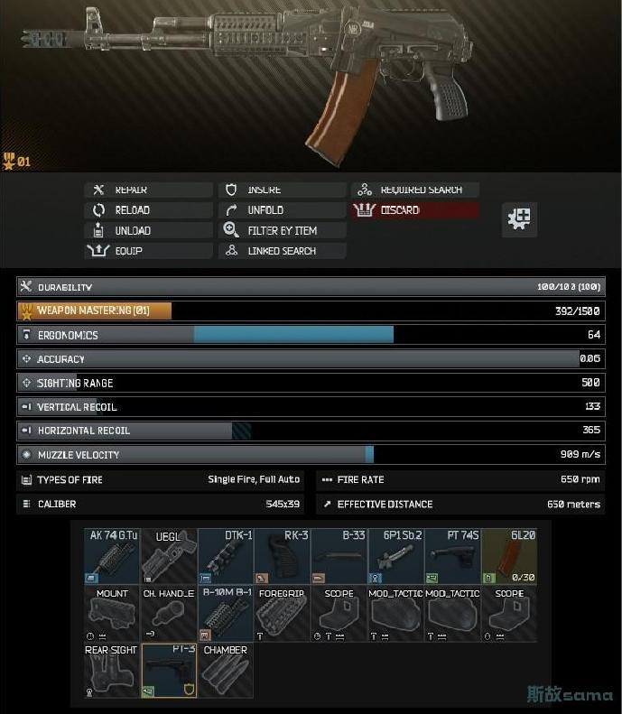 机械师-AKS-47N