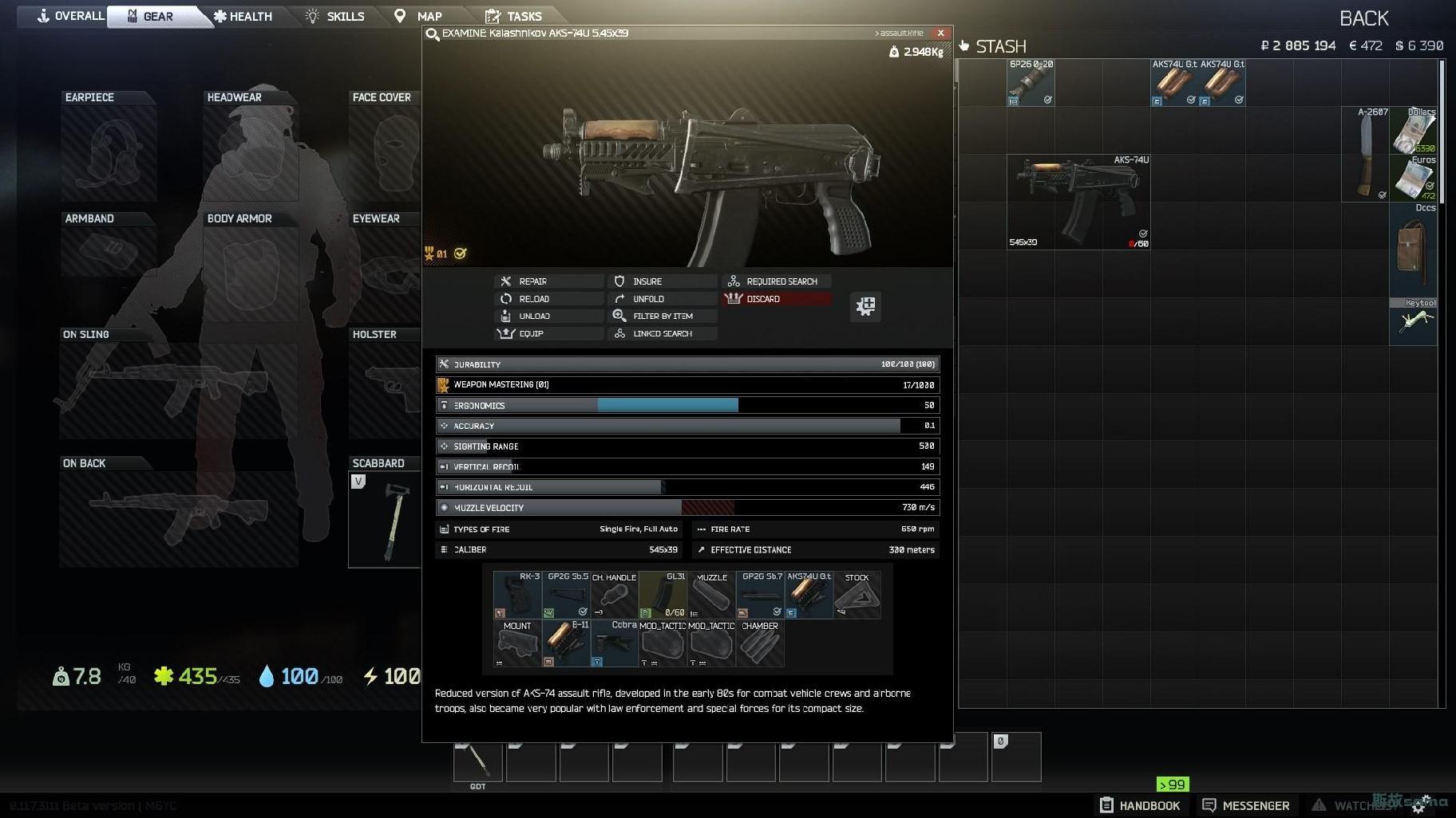 机械师-AKS-74U
