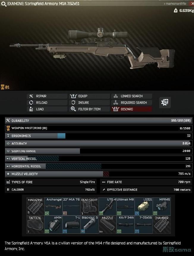 机械师-M1A