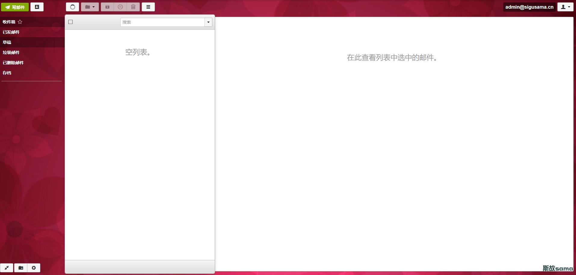 EwoMail——国产开源邮箱系统